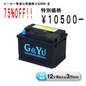 gandyuEU-smf56220