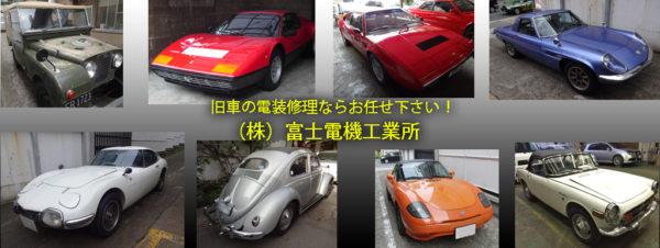 旧車の電装修理