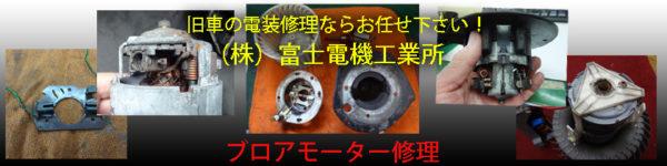 ブロアモーター修理