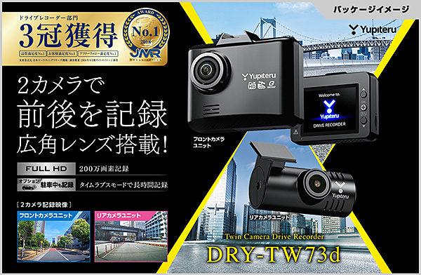 ユピテル DRY-TW73d ドライブレコーダー