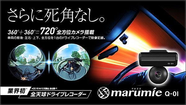 ユピテル Q-01 ドライブレコーダー