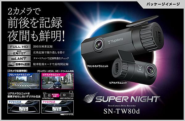 ユピテル SN TW80d ドライブレコーダー