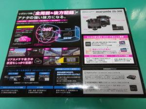 ユピテル・ドライブレコーダー(ZQ-30R)
